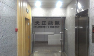 Shanxi Tianzheng Energy Co., Ltd.