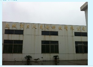 Yancheng Giant Optical-Tech Co., Ltd.