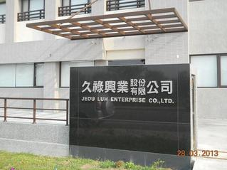 JEOU LUH ENTERPRISE CO., LTD.