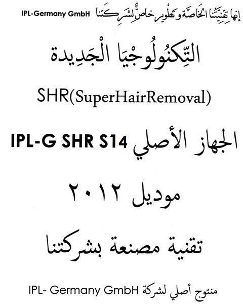 Ipl- g s14 shr gute klinische ipl shr super gerät für die dauerhafte haarentfernung und hautverjüngung