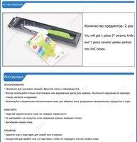 Кухонный нож Ceramic Kitchen Tool, Green Handle 5 Inches Utility Knife, with peeler