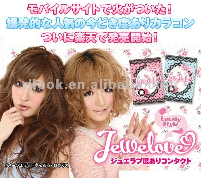 jewelove honey color contact lens small size good quality and low price/ 14.2 diameter/ it is made in japan contact lenses