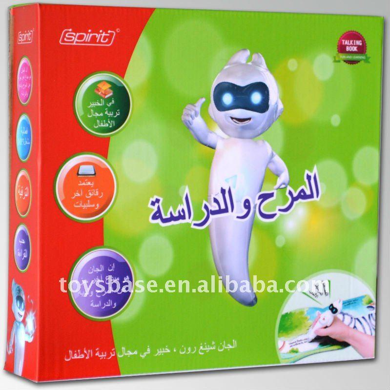 Toys Names in Arabic Kids Read Pen Arabic Toys