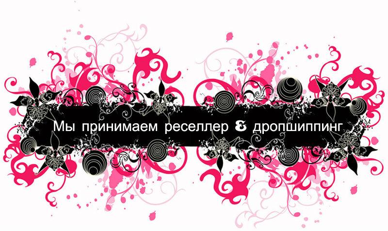 reseller-Russian