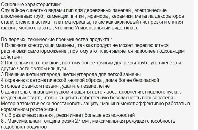Электропила TCH ,   VD-ES9511