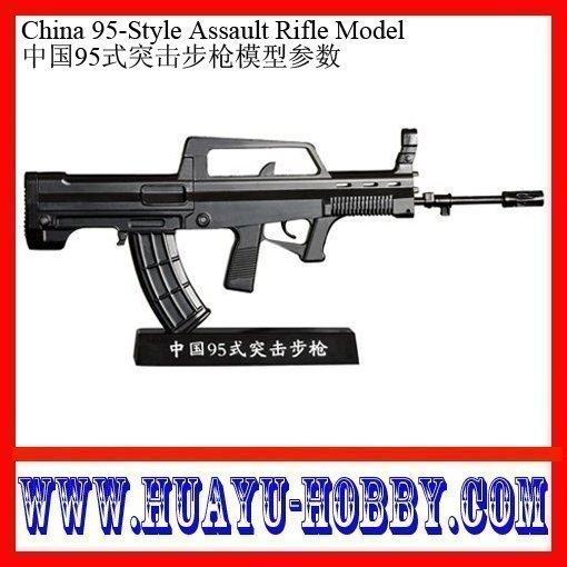 Китай 95-Style штурмовая винтовка модель / игрушечные пистолеты / пушка образца горячая распродажа модель пистолет игрушечный
