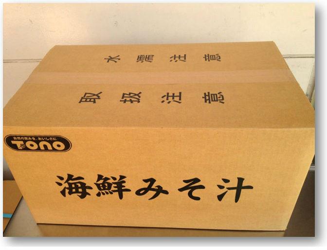 Soupe miso japonais langouste( 8- pack)
