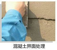 concrete treating.jpg