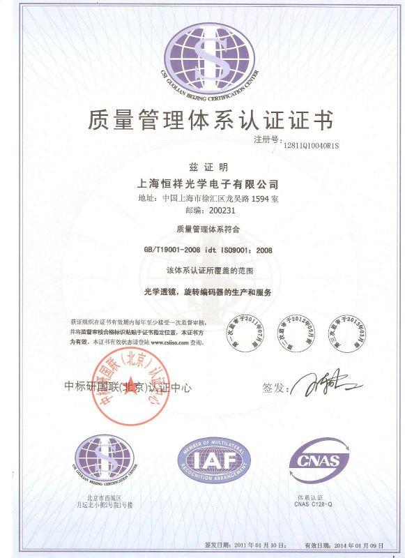 ISO9001-2008.jpg