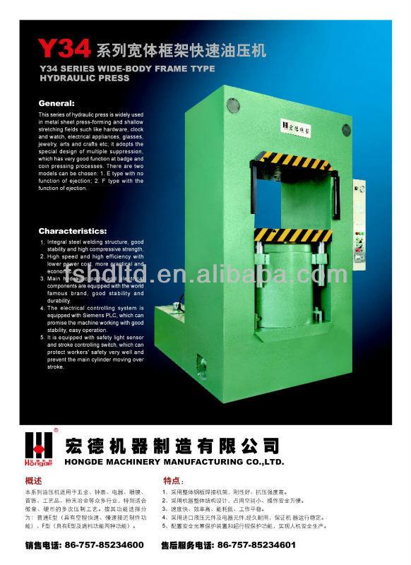 Y34 Series Wide-body Frame Type Hydraulic Press-01.jpg