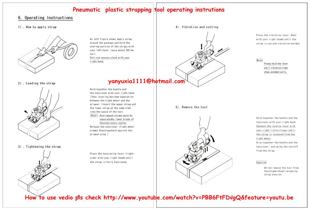 инструкция стреппинг-машин запчасти