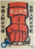 Материал для афиши Poster Chinese communist propaganda