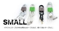 Устройство для сматывания шнура питания Chinarui 4 /wireclip MP3/4 CN 5986