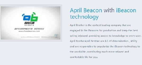 intro_aprilbeacon