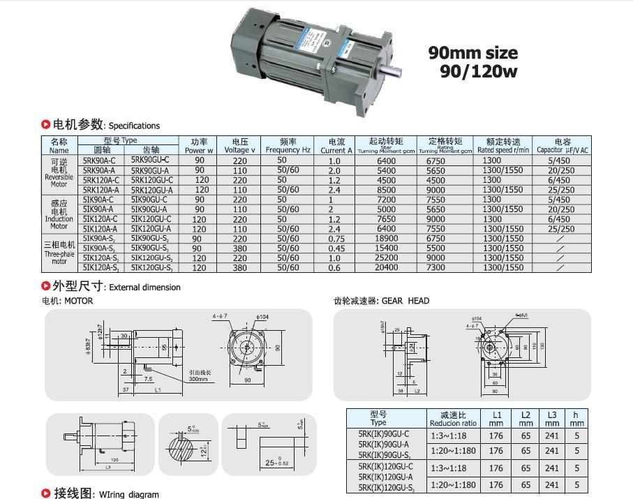 90mm90-120W.jpg