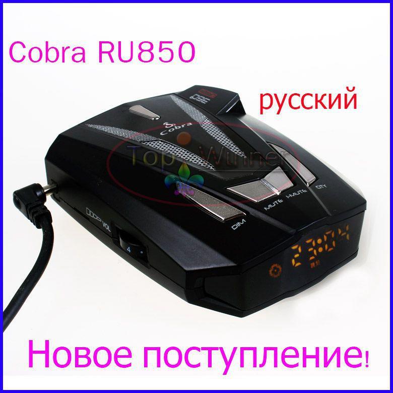 Специализированный магазин New Cobra RU850 Radar Detector X/K/KA/Ultra-X/Ultra-K/Ultra-KA/VG-2/ Full Bands Laser 360 Russian voice