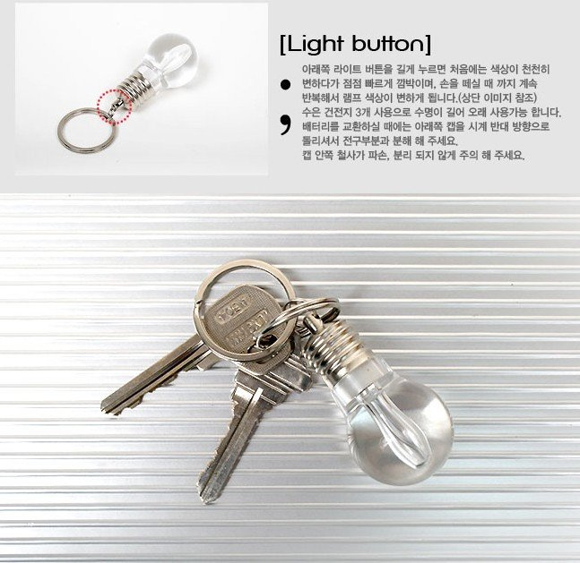 Free shipping Color Changing LED light bulb keychain./Bright light bulb key ring./Mini colorful light bulb key ring