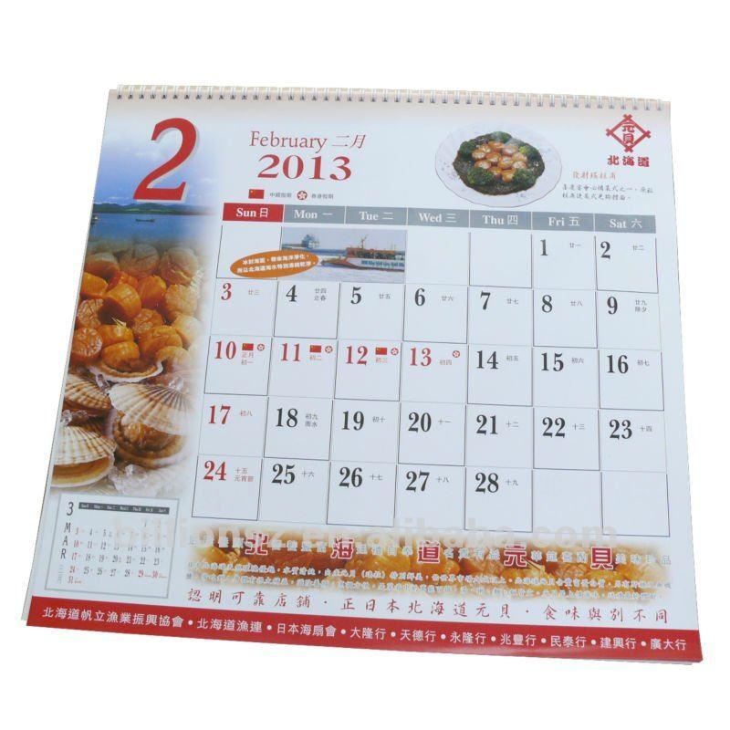 2013 latest wall calendar