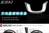 Наклейки Nex 2011 KIA K2 stying