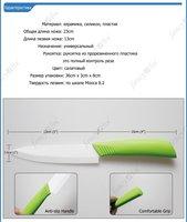 """Кухонные ножи  5 """"керамический нож"""