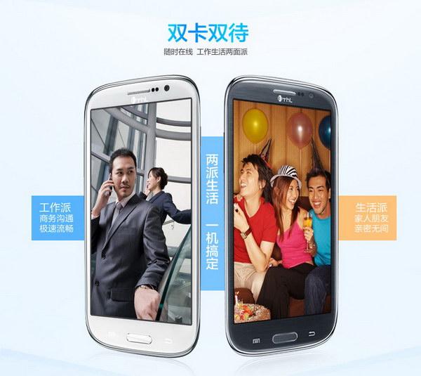 THL phone!THL W8#02