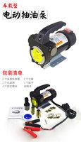 FREE SHIPPING 12V 24V DC selectable Oil Pumping Gasoline DIESEL OIL Coal oil Diesel pump Petrol pump 45L/min 200W