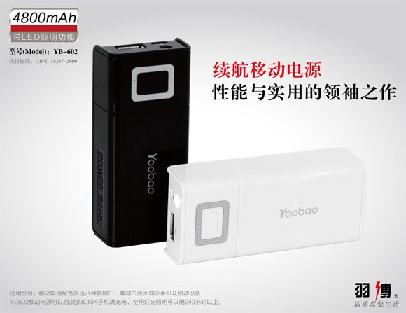 YOOBAO Journey Power Bank YB-602  4800mah