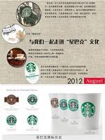Кружка Starbucks CB3001