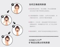 Косметическая маска для лица 100pcs/lot PILATEN ,  blackhead remover
