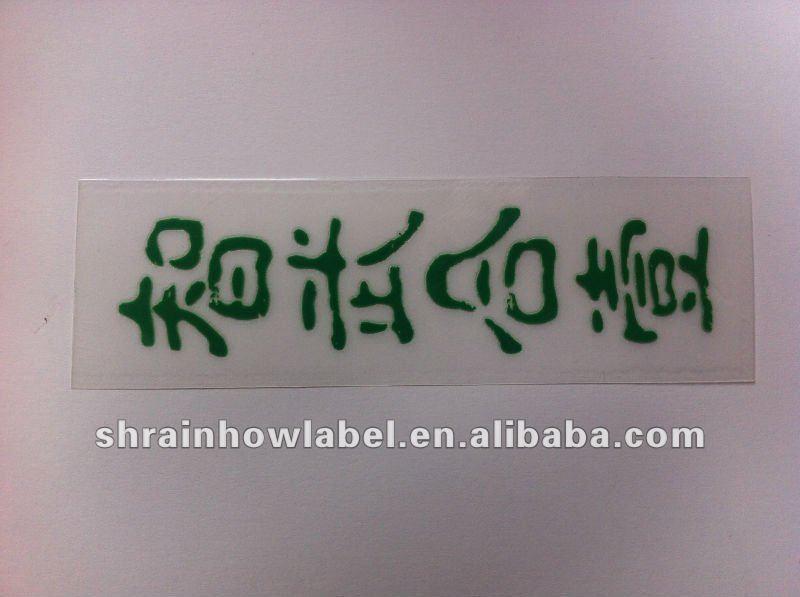 plastic film heat pressed seal for boxer shirt