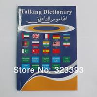 Holy Quran talking pen in Arabic,Urdu,English,French totally 23 language
