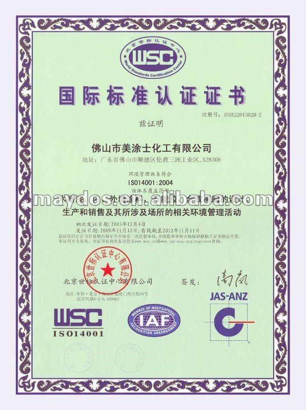 ISO14001-20042.jpg