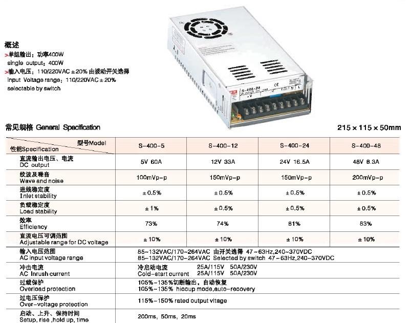 Импульсный блок питания N/A 400 48 8.3a ac dc s/400 48 dc s/400/48 S-400-48