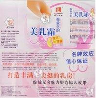 Крем для увеличения груди Breast Enhancement wild Chinese yam extraction Cream