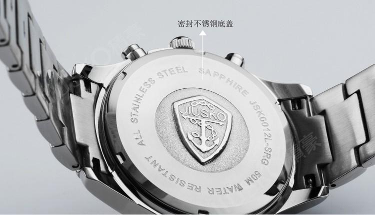 Наручные часы JIUSKO jsk0012l/sc07