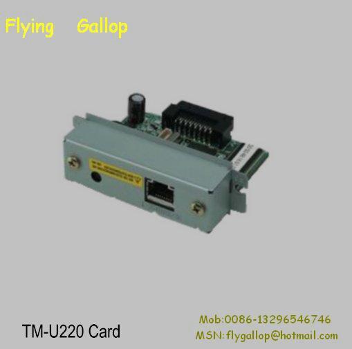 TM-U220 POS printer gear