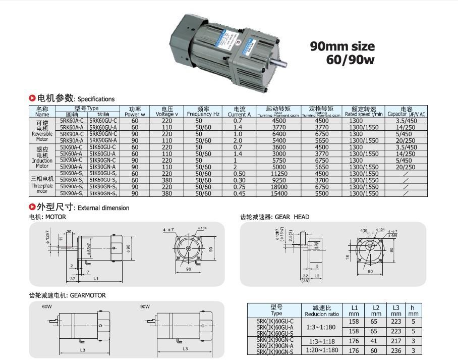 90mm60-90W.jpg