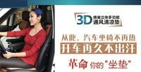 Чехлы для автокресел Mesh cushion Three-dimensional multi-function ventilation car seat cushion