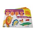 صورة كتاب الأطفال الطباعة الموردون الصين