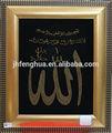 alibaba expresar en jinhua musulmanes de oro diamante marco marcos para decoración de hogar