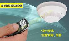 HD 720P infrared /cctv ir night vision camera ,smoke detector wireless pinhole camra for security