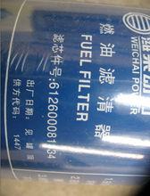 LG956L Fuel Filter part number 612600081334