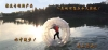 Walking On Water Ball