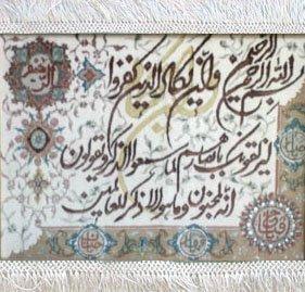 Va En Yakad 1 Carpet