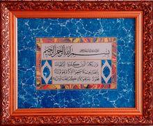 Full Golden and Vein Handmade Calligraphy