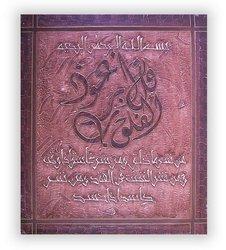 Al Falaq calligraphy