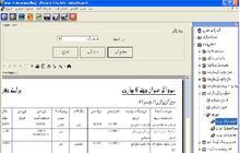 Property Management Information System