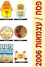 Israel Holiday Greeting Air Freshener