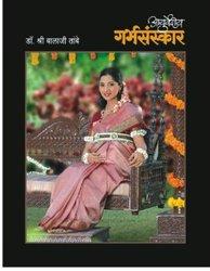 Ayurvediya Garbh Sanskar BOOK