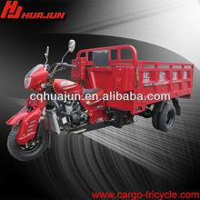HUJU 250cc 300cc trike motor 4-wheeler for sale